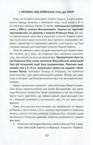 фото страниц Антиукраїнець або воля до боротьби, поразки чи зради #3