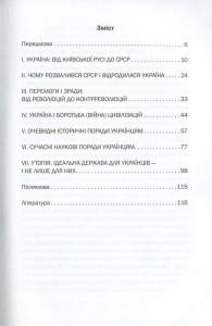 фото страниц Антиукраїнець або воля до боротьби, поразки чи зради #2