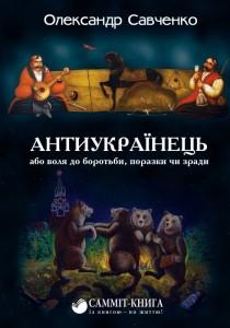 Книга Антиукраїнець або воля до боротьби, поразки чи зради