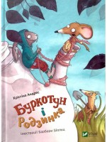 Книга Буркотун і Родзинка