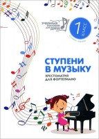Книга Ступени в музыку. Хрестоматия для фортепиано. 1 класс