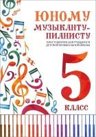 Книга Юному музыканту-пианисту. 5 класс