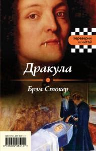 Книга Дракула. Франкенштейн