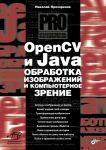 Книга OpenCV и Java. Обработка изображений и компьютерное зрение
