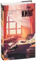 Книга Как писать книги
