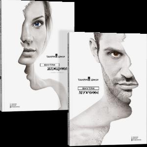 Книга Внутри мужчины и женщины (суперкомплект из 2 книг)