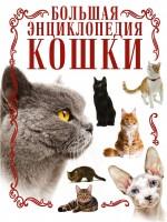 Книга Кошки. Большая энциклопедия