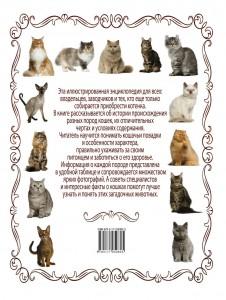 фото страниц Кошки. Большая энциклопедия #5