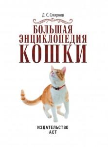 фото страниц Кошки. Большая энциклопедия #2