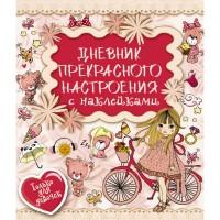 Книга Дневник прекрасного настроения с наклейками