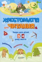 Книга Хрестоматія для читання. Твори для дітей 3 і 4 року життя