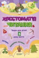 Книга Хрестоматія для читання. Твори для дітей 5 року життя