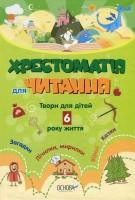Книга Хрестоматія для читання. Твори для дітей 6 року життя