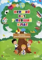 Книга Перший раз у перший клас. Пам'ятки для першокласників