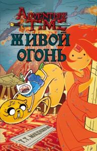 Книга Живой огонь