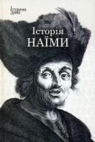Книга Історія Наїми