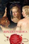 Книга Зеркало Рубенса
