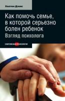 Книга Как помочь семье в которой серьезно болен ребенок