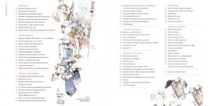 фото страниц Акварельный скетчинг. Как рисовать и рассказывать истории в цвете #3