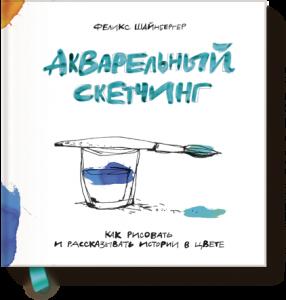 Книга Акварельный скетчинг. Как рисовать и рассказывать истории в цвете