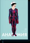 Книга Анатомия