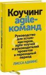фото страниц Коучинг agile-команд. Руководство для scrum-мастеров, agile-коучей и руководителей проектов в переходный период #2