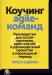 Книга Коучинг agile-команд. Руководство для scrum-мастеров, agile-коучей и руководителей проектов в переходный период
