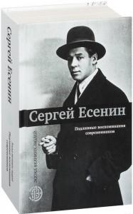 фото страниц Сергей Есенин. Подлинные воспоминания современников #2