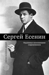 Книга Сергей Есенин. Подлинные воспоминания современников