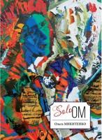 Книга Solo OM