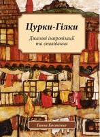 Книга Цурки-гілки