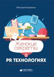 Книга Женские секреты в PR-технологиях