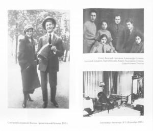 фото страниц Сергей Есенин. Подлинные воспоминания современников #5