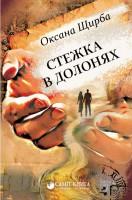 Книга Стежка в долонях