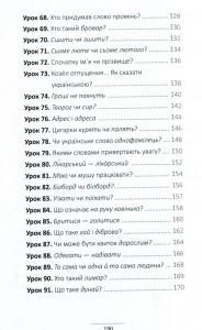 фото страниц 100 експрес-уроків української. Частина 2 #8