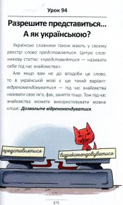 фото страниц 100 експрес-уроків української. Частина 2 #9