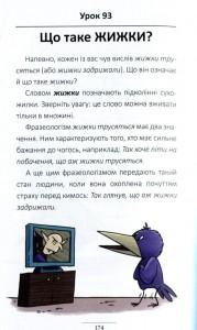 фото страниц 100 експрес-уроків української. Частина 2 #7