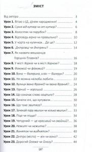 фото страниц 100 експрес-уроків української. Частина 2 #4