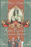Книга Анна Руська - королева Франції