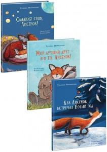 Книга Лисенок (комплект из 3-х книг)