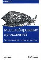 Книга Масштабирование приложений. Выращивание сложных систем