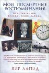 Книга Мои посмертные воспоминания