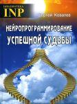 Книга Нейропрограммирование успешной судьбы