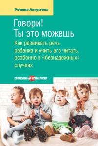 Книга Говори! Ты это можешь. Как развить речь ребенка и учить его читать, особенно в 'безнадежных' случаях