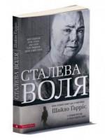 Книга Сталева воля