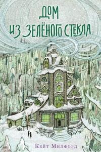 Книга Дом из зеленого стекла