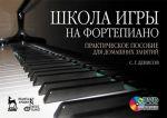Книга Школа игры на фортепиано