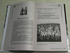 фото страниц Загадки русского языка #2