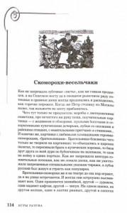 фото страниц Загадки русского языка #4