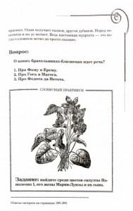 фото страниц Загадки русского языка #3